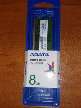 Модули памяти - Оперативная память AData DDR4 8 гб, 0