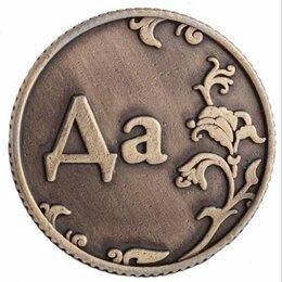 """Подарочные наборы - Монетка выбора """"Да/Нетка"""", чеканка, d=32 мм, 0"""