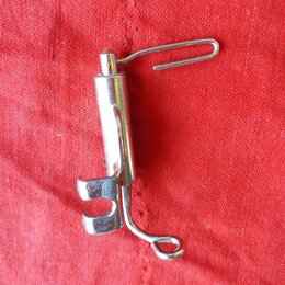Аксессуары и запчасти - Лапка швейной машины, 0