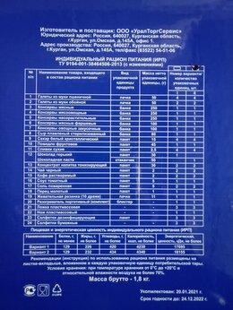 Продукты - Сухой паек ИРП МЧС свежий, срок годности до 2023…, 0