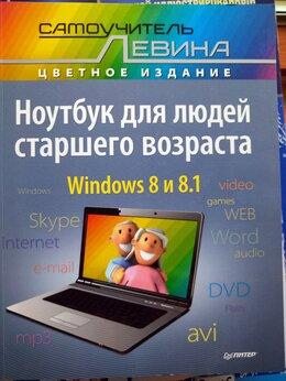 Компьютеры и интернет - Самоучители работы на ПК, 0