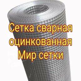 Сетки и решетки - Сетка Сварная Оцинкованная от производителя, 0