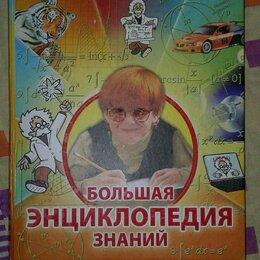 Детская литература - Большая энциклопедия знаний, 0