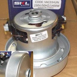 Аксессуары и запчасти - Мотор пылесоса 'SKL' 1400W H122mm, h48, D130/80mm, 0