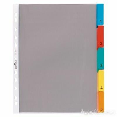 Разделитель цветной 5листов пластик DURABLE 6730,BANTEX 6005 по цене 90₽ - Кровля и водосток, фото 0
