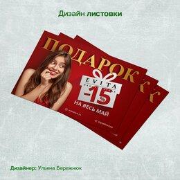 IT, интернет и реклама - Дизайн-макет листовки, 0