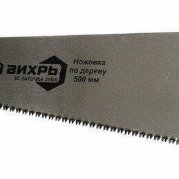 Пилы, ножовки, лобзики - Ножовка по дереву ВИХРЬ 500 мм 3D заточка, 0