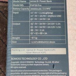 Универсальные внешние аккумуляторы - Power bank 30000 mAh Romoss sense 8+ QC PD 3.0, 0