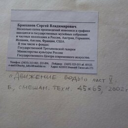 """Картины, постеры, гобелены, панно - Картина С. Брюханова """"Движение воды"""", 0"""