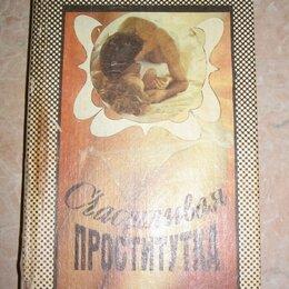 Художественная литература - Счастливая проститутка. Ксавиера Холландер, 0