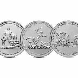 Монеты - Набор 5 руб Крымские сражения/5 монет/2015 г.в./опт, розница, 0