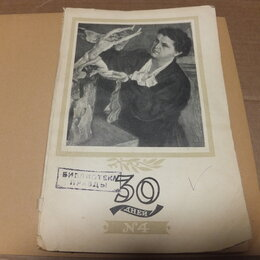 Журналы и газеты - Журнал Тридцать Дней №4 1941 г. ОГИЗ. Мухина. Вера Инбер, 0