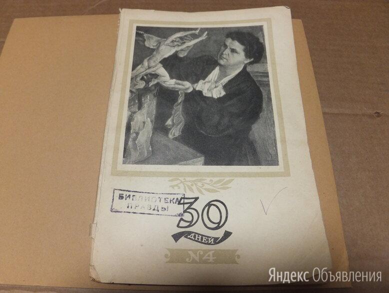 Журнал Тридцать Дней №4 1941 г. ОГИЗ. Мухина. Вера Инбер по цене 1300₽ - Журналы и газеты, фото 0
