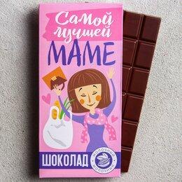 Продукты - Шоколад молочный «Самой лучшей маме»: 85 г, 0