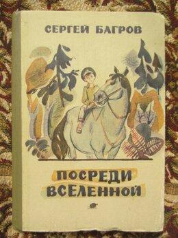 Художественная литература - С. Багров. Посреди вселенной. Рис. Л. Казбекова.…, 0