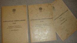 Техническая литература - Осцилограф С1-65 Техническое описание и инструкция, 0