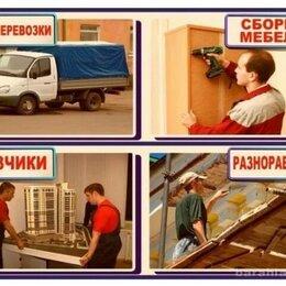 Курьеры и грузоперевозки - Услуги перевозки грузчики, 0
