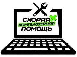 IT, интернет и реклама - Ремонт техники, ноутбуков , 0