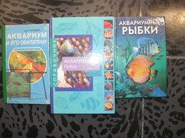Прочее - Книги-аквариумные рыбки (возможен обмен), 0