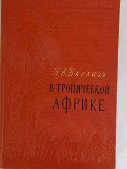 Наука и образование - П. А. Баранов В тропической Африке. 1956г.…, 0