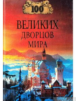 Искусство и культура - Книга 100 великих дворцов мира., 0