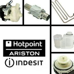 Аксессуары и запчасти - Запчасти для посудомоечных машин Indesit,…, 0