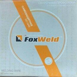 Электроды, проволока, прутки - ПРОВОЛОКА СВАРОЧНАЯ ПОРОШКОВАЯ FOXWELD E71T-GS, 0