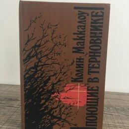 Художественная литература - «Поющие в Терновнике», Колин Маккаллоу, 0
