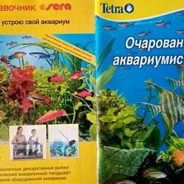 Дом, семья, досуг - Так я устрою свой аквариум, Очарование аквариумистики, 0