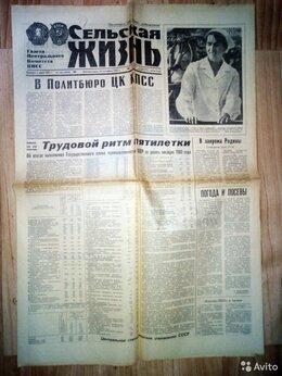 """Журналы и газеты - Газета """"Сельская жизнь"""" СССР № 244 / 1983 год, 0"""
