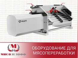 Прочее оборудование - Машина для отжима кишок LF-U 600 feleti , 0