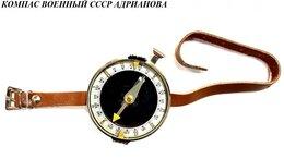 Компасы - Компас Адрианова , 0