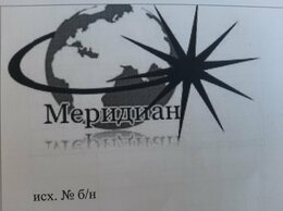 "Рабочий - ООО ""Меридиан"", 0"
