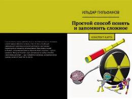 """Наука и образование - Книга """"Простой способ понять и запомнить сложное"""", 0"""
