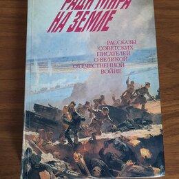 Прочее - Книга Ради мира на Земле, 0