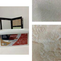 Краски - Декоративное покрытие эффект нитей и камня 5кг, 0