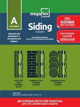 Изоляционные материалы - Megaflex Siding (ш 1.6, 70м2)…, 0