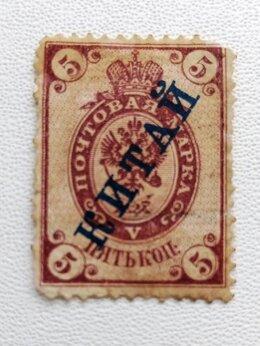 Марки - Почтовая марка Российской империи с гашением…, 0