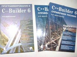 Компьютеры и интернет - Программирование в C++Builder 6 (А. Архангельский), 0
