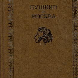 Искусство и культура - Пушкин и Москва, 0