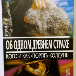 Прочее - Православные книги, 0