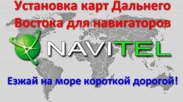 Карты и программы GPS-навигации - Карты ДВ для навител навигатора, 0