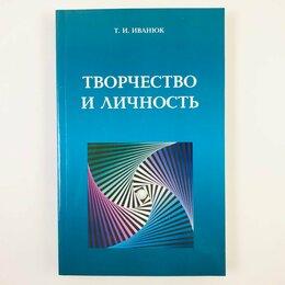 Прочее - Творчество и личность. Иванюк Т.И. 2006 г.  , 0