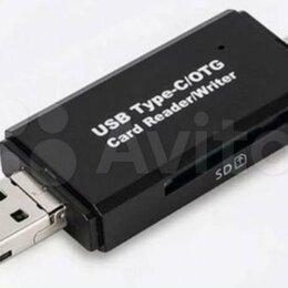 Устройства для чтения карт памяти - Card Reader, 0