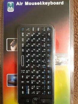 Комплекты клавиатур и мышей - Новая Беспроводная аэромышь + клавиатура, пульт., 0