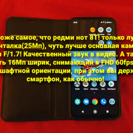 Мобильные телефоны - Это Аналог Redmi Note 8T!, 0