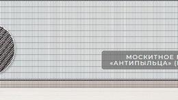 Окна - Полотно москитной сетки Антипыльца (POLL TEX) , 0