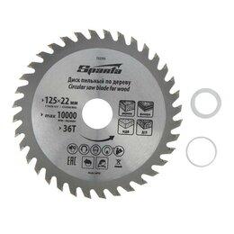 Для дисковых пил - Пильный диск по дереву Sparta, 125 х 22 мм, 36 зубьев, 0