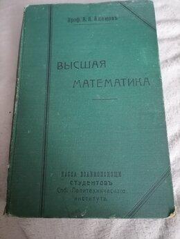 Наука и образование - книга высшая математика 1909 г. , 0