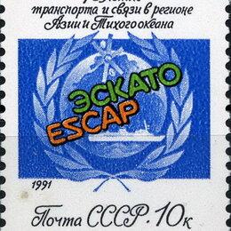 Марки - Космос. 10 лет транспорта и связи (ЭСКАТО). СССР 1991 г., 0